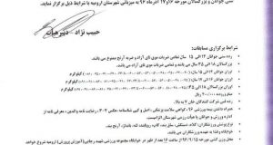 اصلاحیه مسابقات موی تای استان آذرماه۹۶