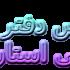 آدرس دفتر هیأت ورزش های رزمی استان آذربایجان غربی