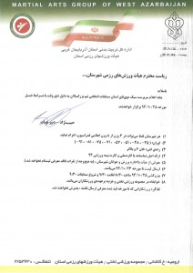نامه شرایط برگزاری مسابقات انتخابی موی تای استان