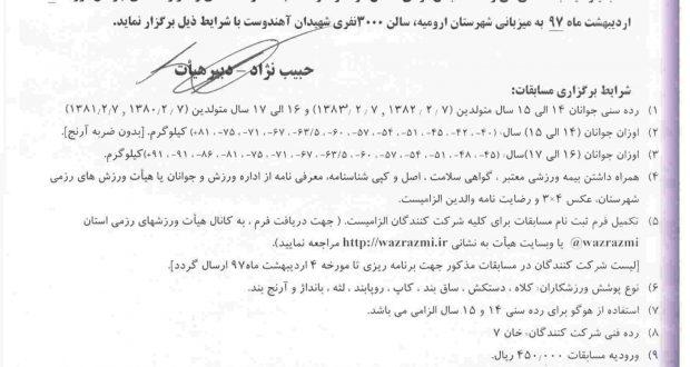 شرایط مسابقات قهرمانی استان موی تای