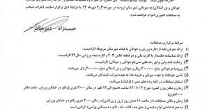 شرایط مسابقات یوشیتا کیک بوکسینگ استان