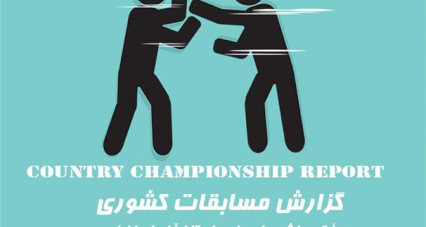 گزارش مسابقات کشوری
